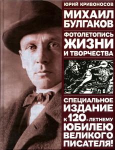 книга о Булгакове