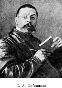 Лобовиков Сергей Александрович
