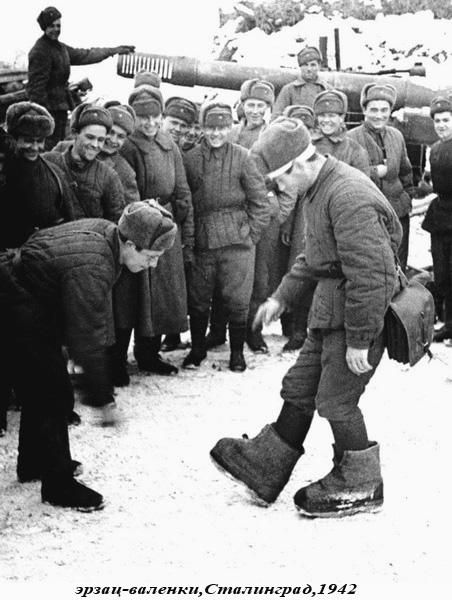 Эрзац-валенки, Сталинград,1942