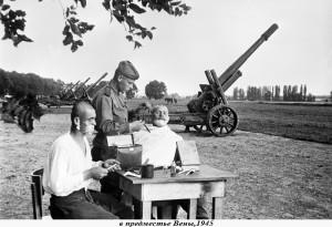 Советские артиллеристы в Вене в первые дни мира.