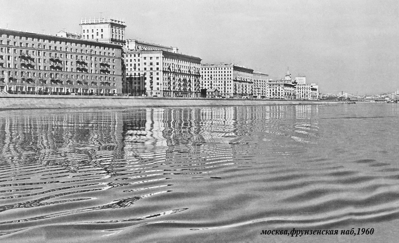 Москва, Фрунзенская наб,1960