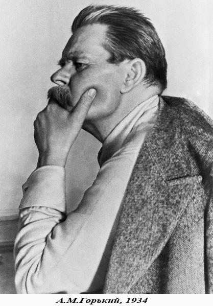 Горький А.М., 1934