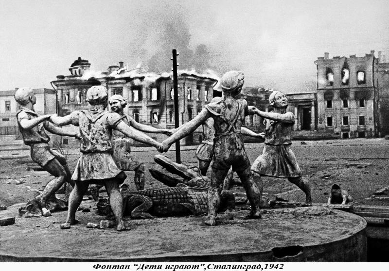 """Фонтан """"Дети играют"""". Сталинград, 1942"""
