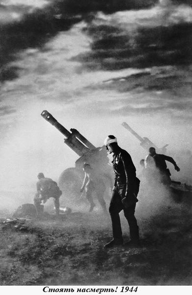Стоять насмерть, 1944