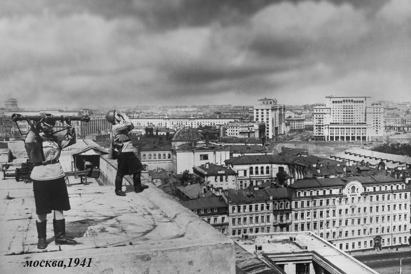 Москва,1941