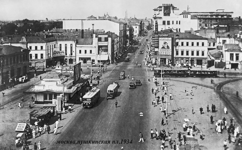 Москва, Пушкинская пл,1934