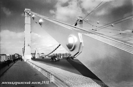 Москва, Крымский мост,1938