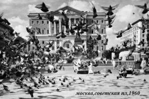 Москва,Советская площадь,1960