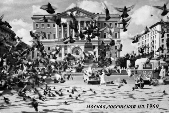 Москва,1960