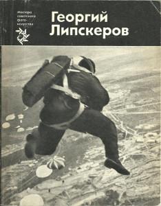 Липскеров Георгий Абрамович