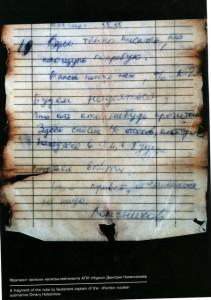 Уцелевшая записка Колесникова