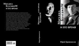 bulgakov-ego-vremya-kniga-oblozhka-1024x601