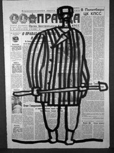 """Анатолий Семенов. Правда. 1987-2. Из цикла """"Газетография"""". 1980 (с). А.Семенов"""